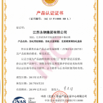 中冶产品认证证书