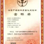 冶金产品实物质量金杯奖(82B)