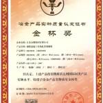 冶金产品实物质量金杯奖(HRB500)
