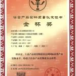 冶金产品实物质量金杯奖(HRB400盘条)