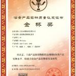 冶金产品实物质量金杯奖(70号钢)