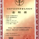 冶金产品实物质量金杯奖(10B21)